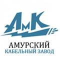 amurskiy-kabelniy-zavod